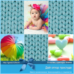prostuda_viferon_20_14082015